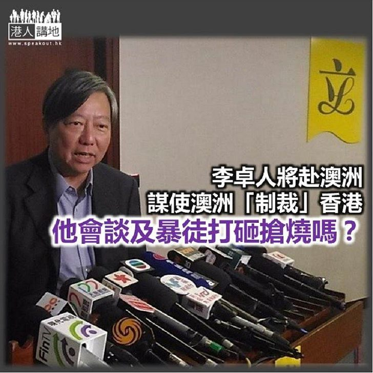 李卓人接力 巡迴唱衰香港?
