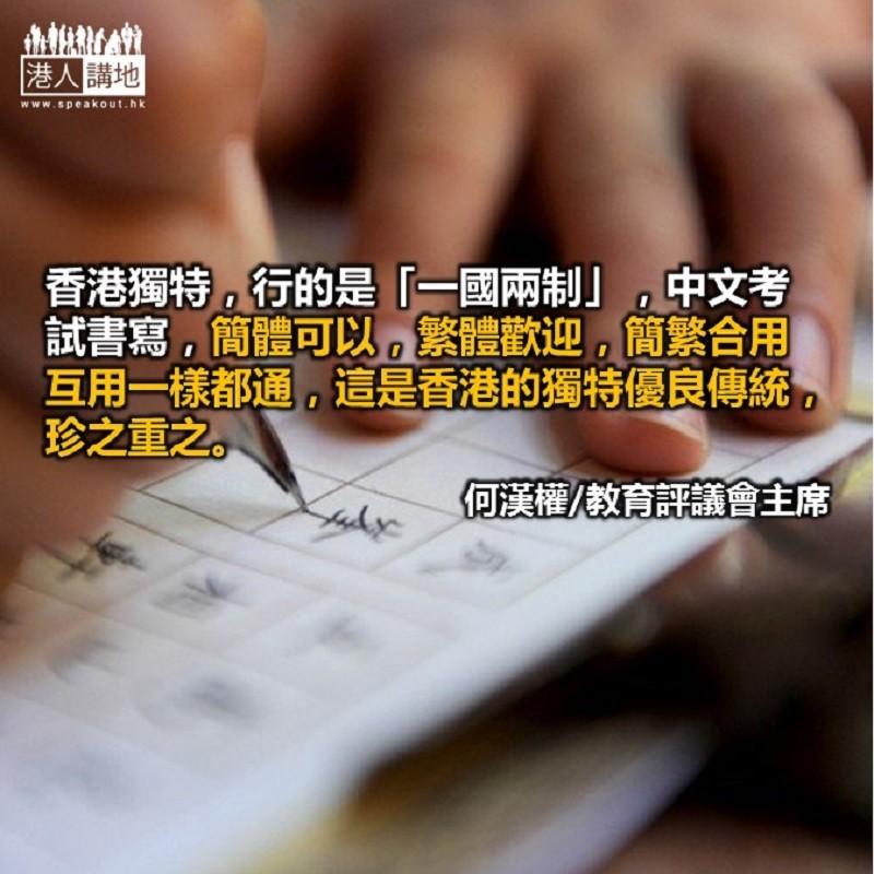 繁簡兼容 香港多元