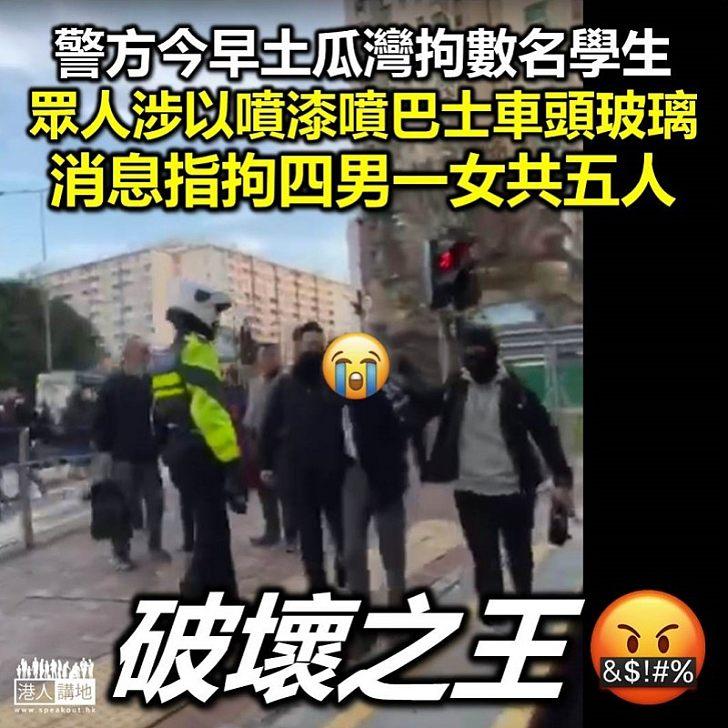 【多謝警察】消息指幾名學生涉噴漆噴巴士車頭玻璃被捕