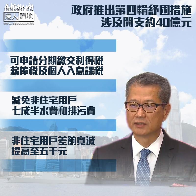 【排憂解難】政府推出第四輪紓困措施 涉及開支約40億元