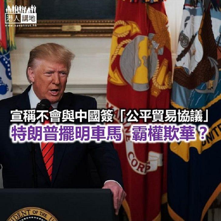 【諸行無常】特朗普擺明霸權欺華?