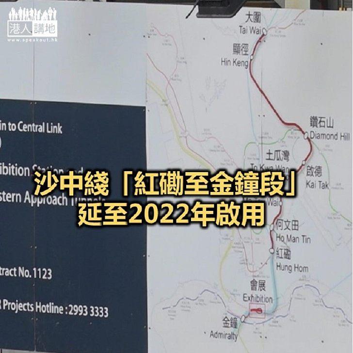 【焦點新聞】暴力破壞影響港鐵沙中綫工程進度 港鐵沙中線過海段需延遲啟用