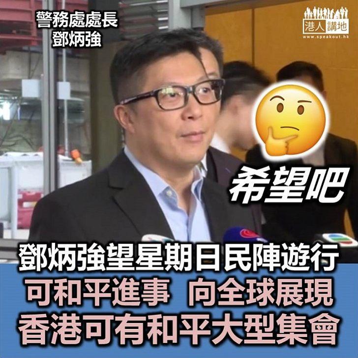 【民陣遊行】鄧炳強希望民陣本星期日遊行不要有暴力