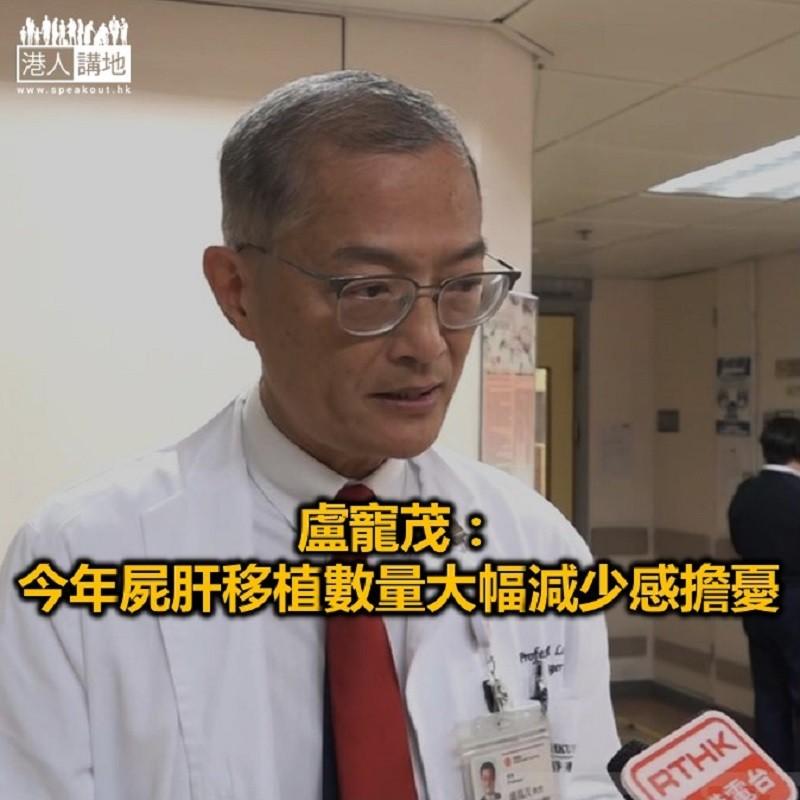 【焦點新聞】盧寵茂呼籲大眾支持腦死亡器官捐贈