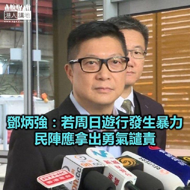 【焦點新聞】鄧炳強上京拜訪公安部及港澳辦