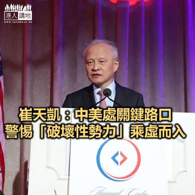 【焦點新聞】中國駐美大使崔天凱:中美經貿團隊正努力解決分歧