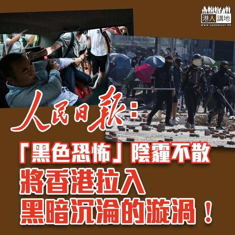 【黑暴運動】人民日報:暴力不應是港標籤