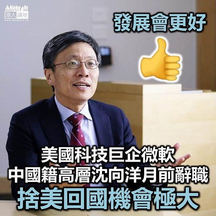【捨美而去】微軟高層沈向洋月前辭職求去 捨美回中國機會極大