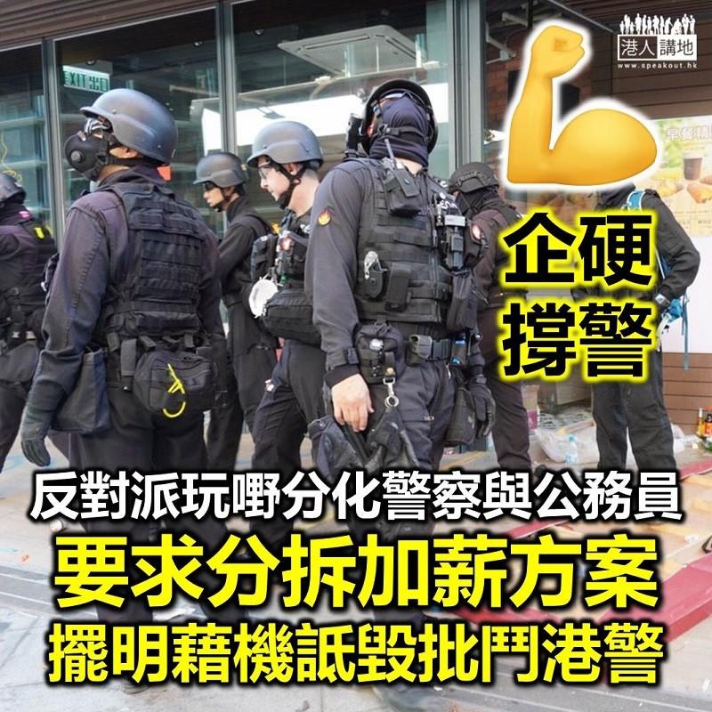 【玩嘢議員】反對派玩嘢立會上侮辱警務人員 要求將警察加薪方案與其他公務員分開、藉機詆毀批鬥港警