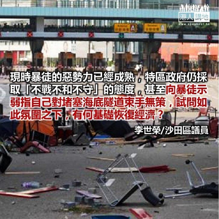 改善香港經濟不可單靠紓困措施