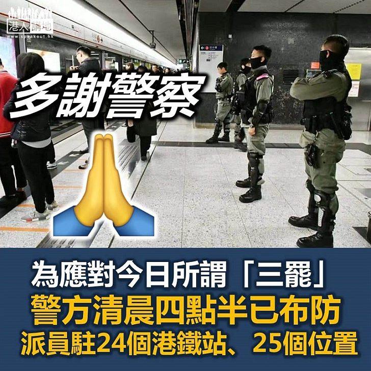 【打擊「三罷」】警方透露為應對今日「三罷」 清晨四點半已開始工作