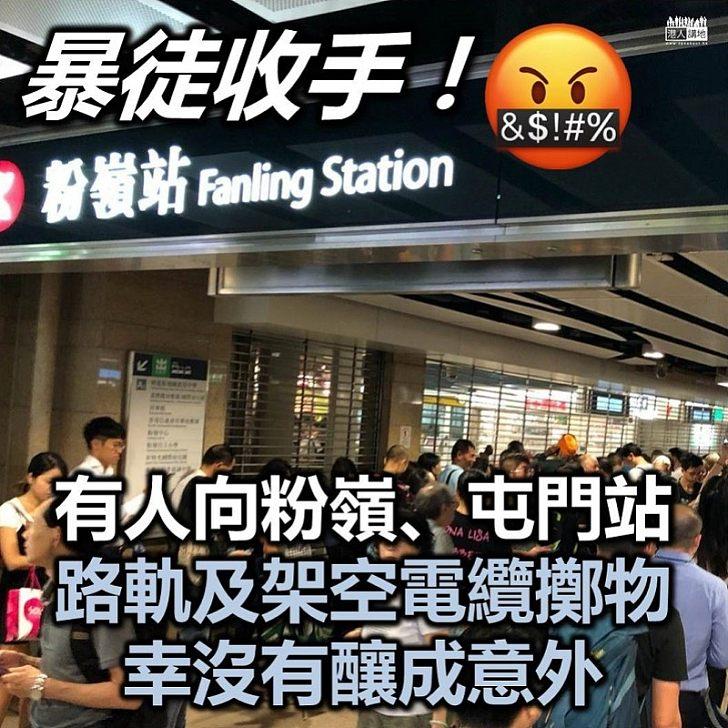 【黑暴阻鐵】網上再發起所謂「三罷」 部分港鐵路軌和架空電纜被人擲物