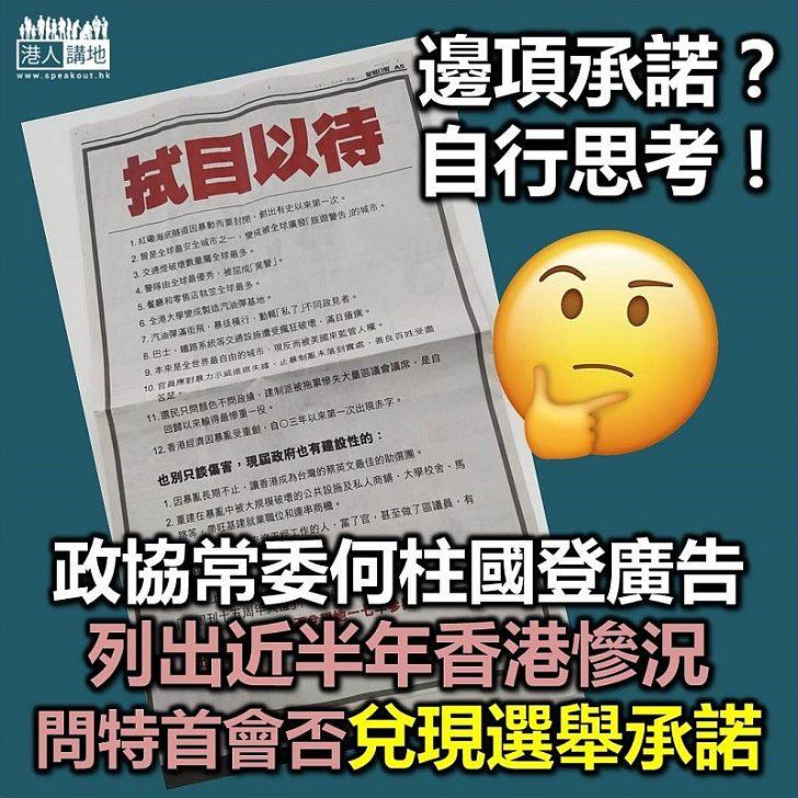 【何生發火】何柱國報章登廣告列香港「十二慘案」 重申:「且看特首會否兌現她一七年參與特首選舉時所作出的承諾」