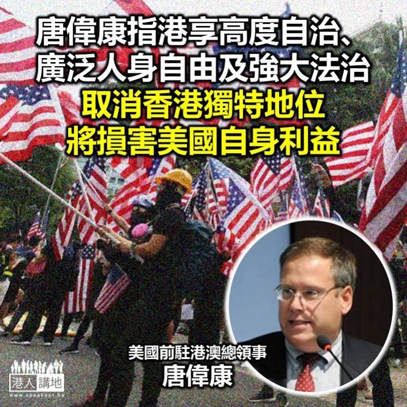 【良心說話】唐偉康稱香港仍享高度自治 指倘港失獨特地位會損美利益