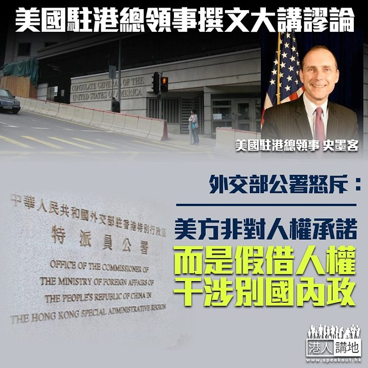 【短片】【雙重標準】美駐港總領事撰文大講「人權自由」 外交部公署:美方雙重標準始終如一