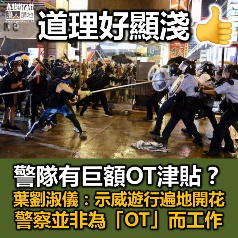 【合理津貼】葉劉淑儀指警隊的巨額超時工作津貼源於社會事件多