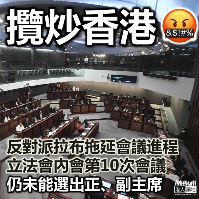 【攬炒香港】立法會內會第10次會議仍未選出正副主席
