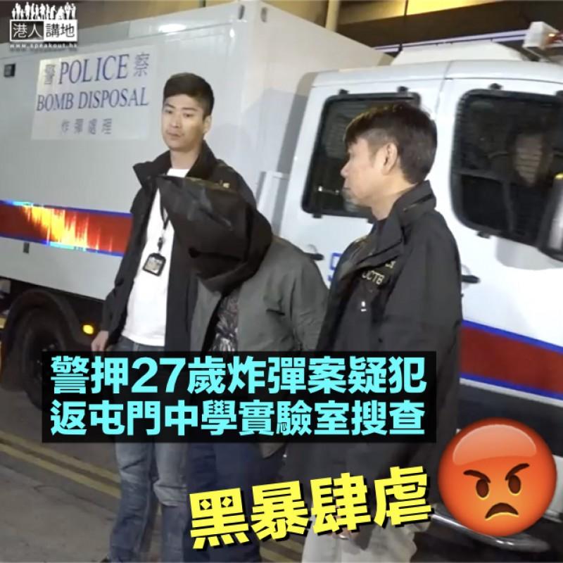 【屯門炸彈】警押27歲疑犯返中學調查 以了解是否有化學品被擅取