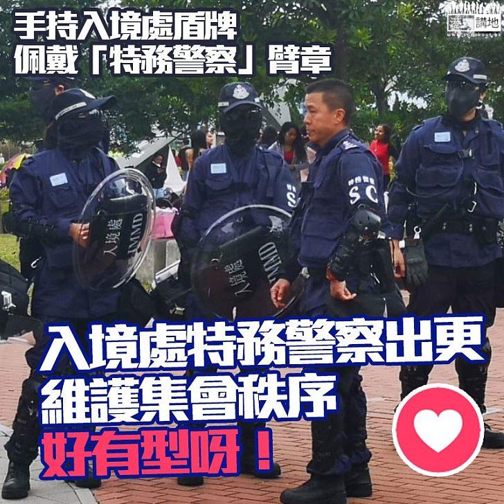 【維持香港治安】入境處特務警察出更!敬禮!