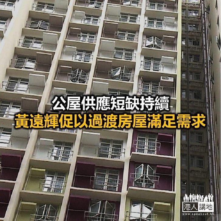 【焦點新聞】新長遠房屋策略報告下調總供應單位至43萬