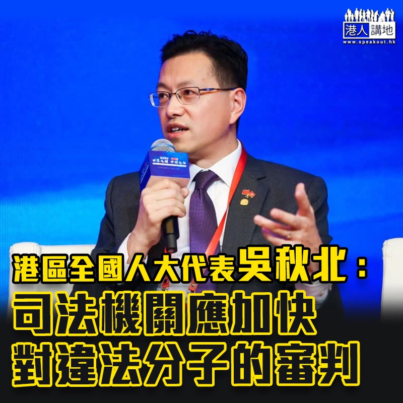 【止暴制亂】吳秋北:司法機關應加快對違法分子的審判