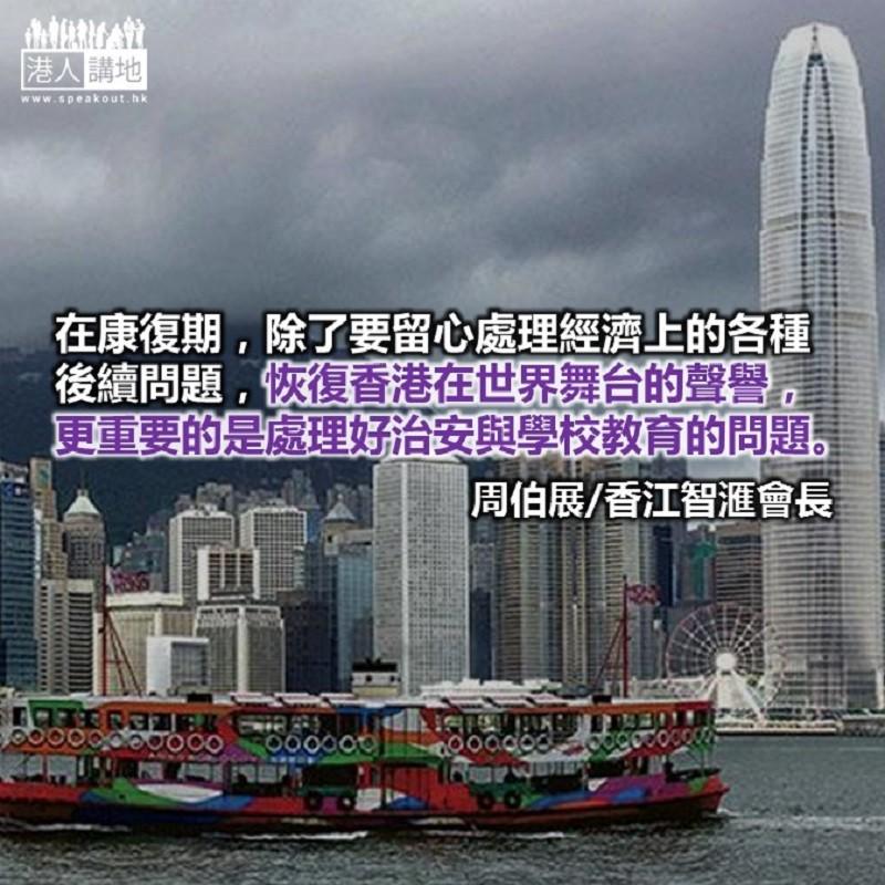 「重建」香港的幾大問題