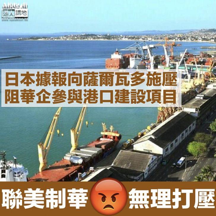 【聯美打壓】共同社:日方藉金援向薩爾瓦多施壓 阻華企參與港口建設項目