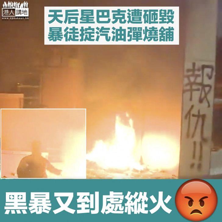 【黑暴肆虐】暴徒砸毀天后星巴克 再掟汽油彈縱火
