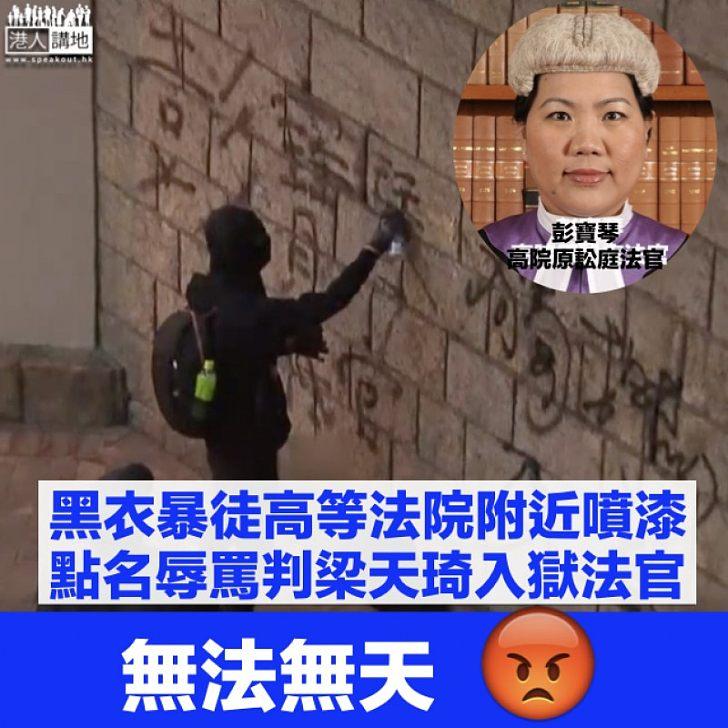 【無法無天】暴徒高等法院附近噴漆 辱罵原訟庭法官彭寶琴