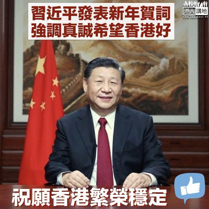 【迎接2020】習近平發表新年賀詞 強調真誠希望香港好