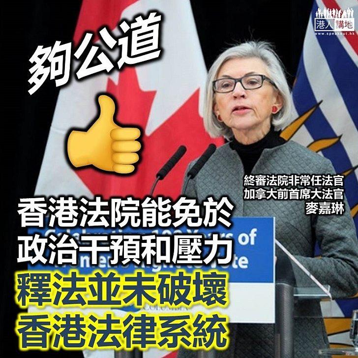 【真知灼見】加籍法官盛讚港法院獨立、直指人大釋法並未破壞香港法律系統