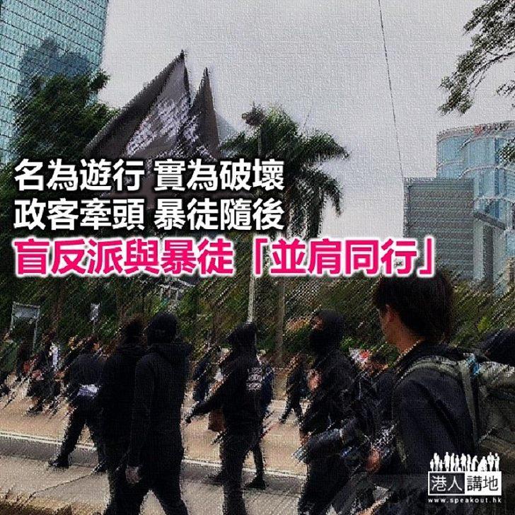民陣遊行 暴力開年