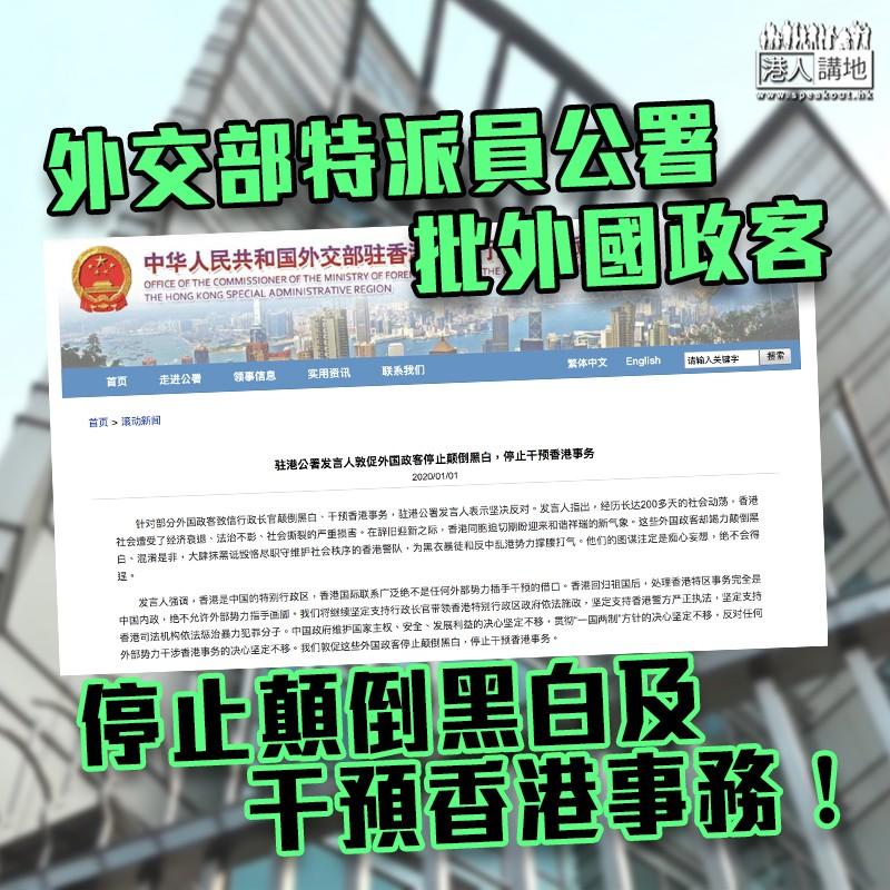 【逃犯條例】外交部特派員公署批外國政客顛倒黑白及干預香港事務