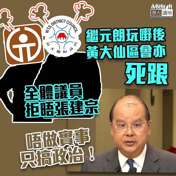 【新一屆區議會】張建宗冀區議員出席會面 黃大仙區全體議員發聯合聲明拒絕
