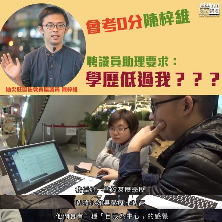 【新一屆區議會】陳梓維聘助理偏好無學歷人士、因擔心學歷比自己高會「自我為中心」