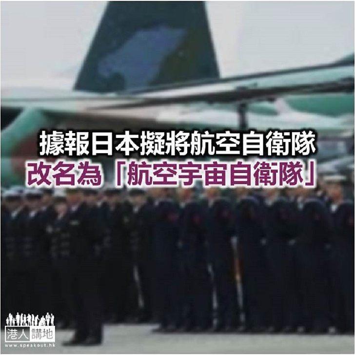 【焦點新聞】消息指日本擬強化太空防禦能力