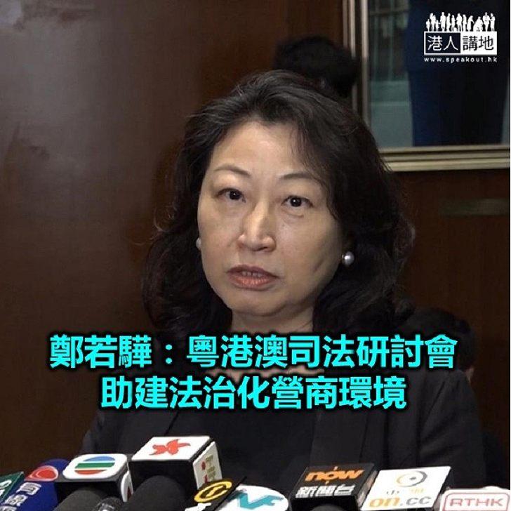 【焦點新聞】粵港澳大灣區司法案例研討會於廣州舉行