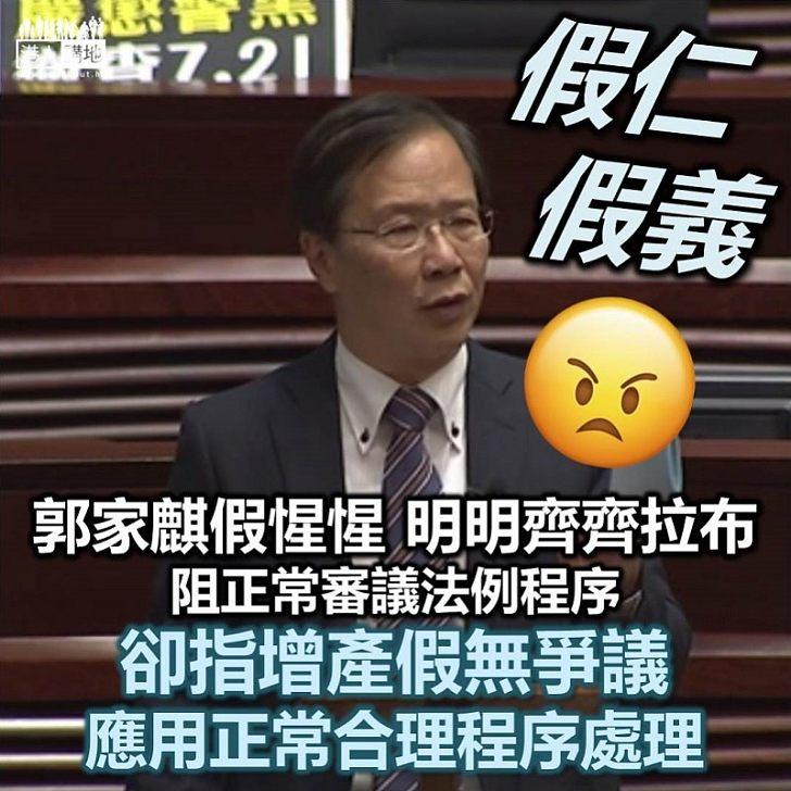 【虛偽公民黨】郭家麒指增產假草案無爭議、應用正常合理程序處理 但就不提其實是反對派在內會「拉布」