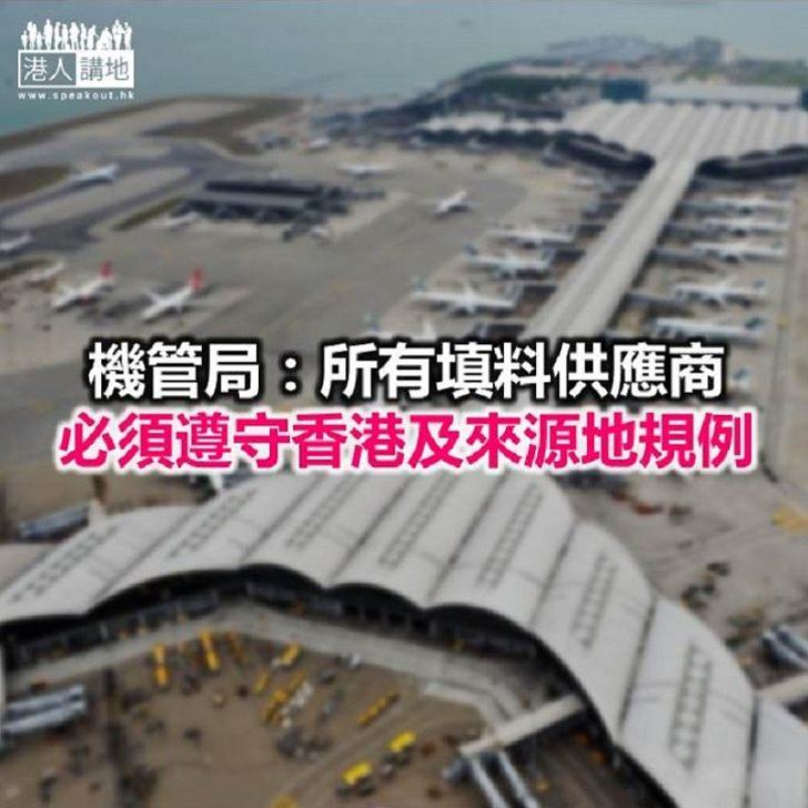 【焦點新聞】台媒稱疑有大陸船隻偷採海砂用於建香港機場三跑