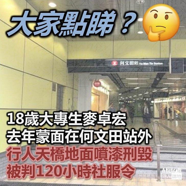 【社會服務令】大專生港鐵站外噴字刑毀 被判120小時社服令