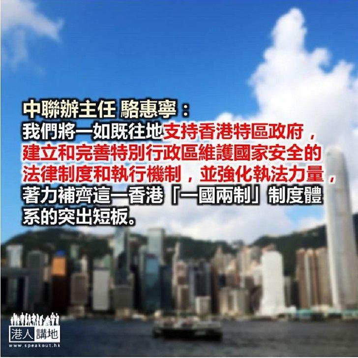 推動香港「一國兩制」事業行穩致遠——深入學習貫徹習近平主席視察澳門系列重要講話精神