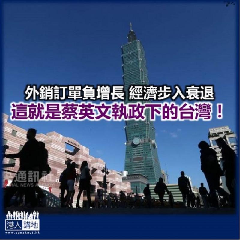 【諸行無常】蔡英文贏了 台灣經濟輸了