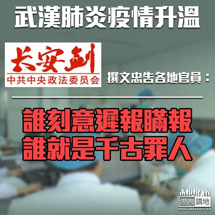 【公開透明】武漢肺炎疫情升溫 中央政法委忠告各地官員:誰刻意遲報瞞報、誰就是千古罪人