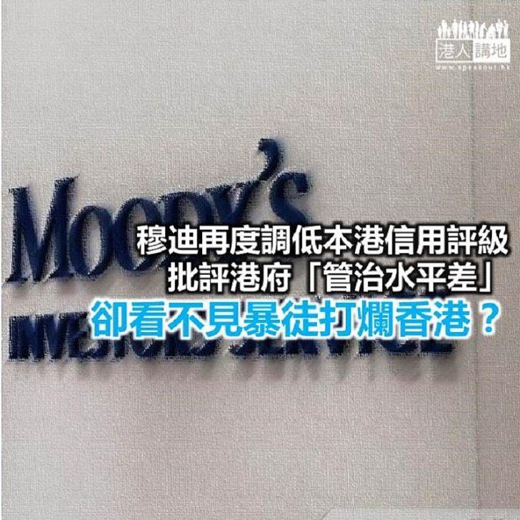 【鐵筆錚錚】穆迪看不見暴徒打爛香港?