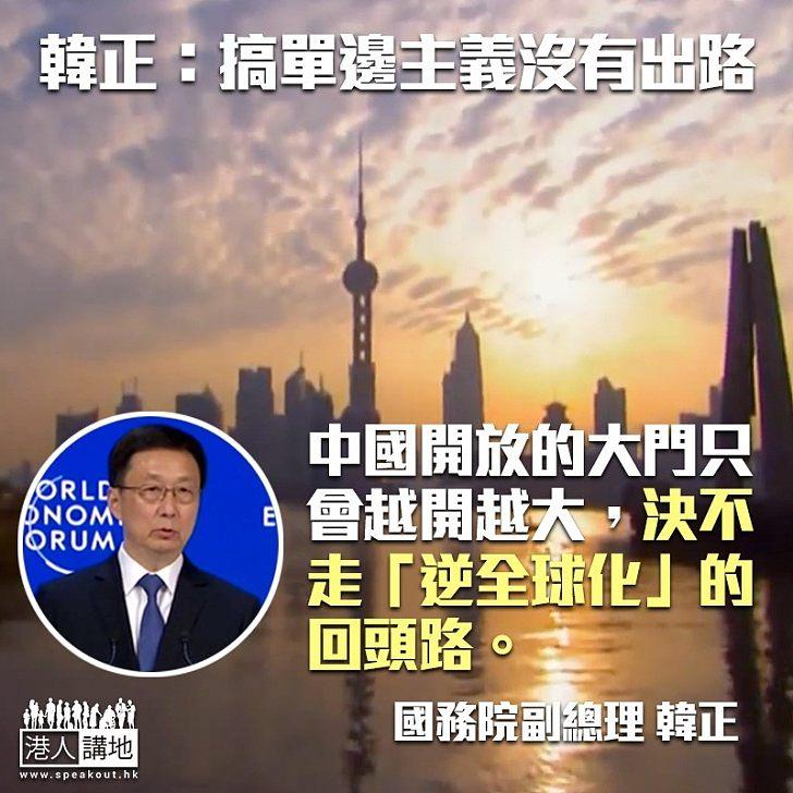 【中美貿易戰】韓正:搞單邊主義沒有出路、中國開放的大門只會越開越大