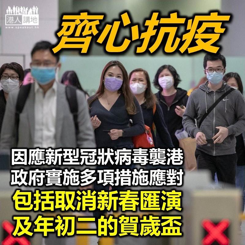 【齊心抗疫】因應新型冠狀病毒襲港、政府實施多項措施應對