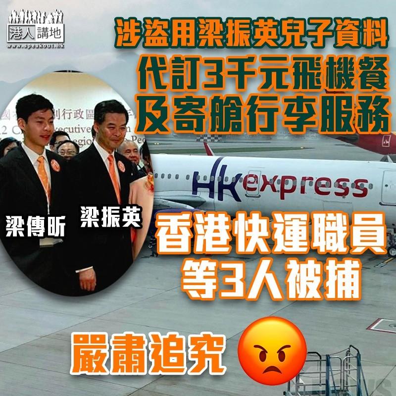 【黑暴所為?】涉盜用梁振英兒子資料代訂飛機餐 香港快運職員等3人被捕