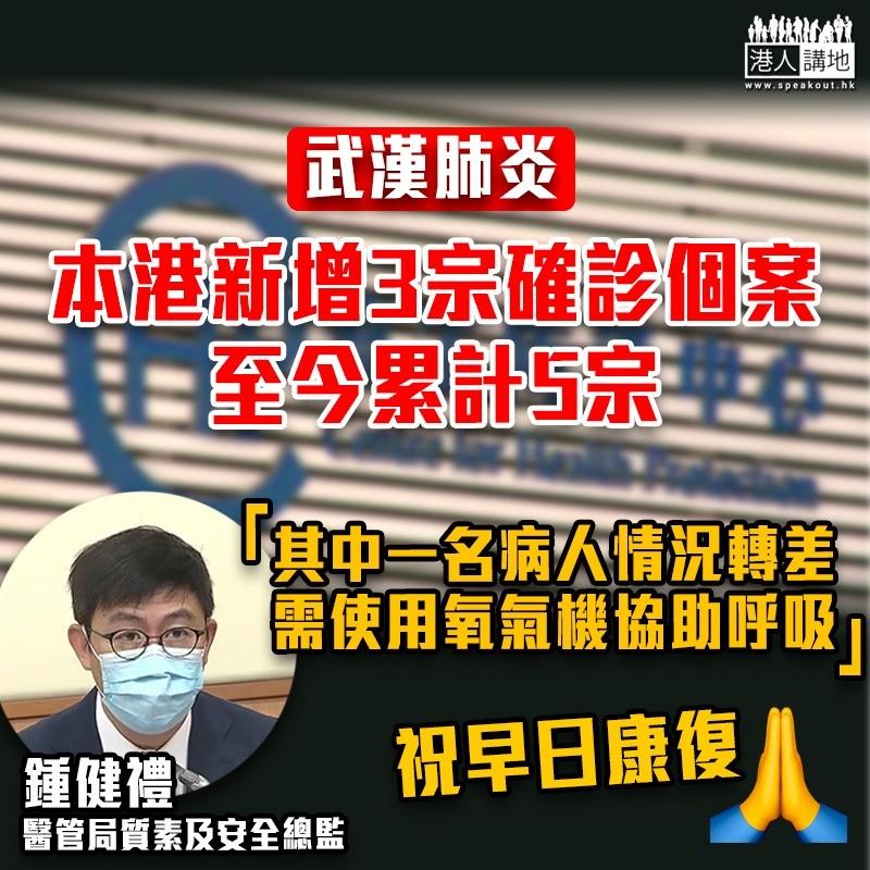 【全城抗疫】本港新增3宗武漢肺炎確診個案 至今累計5宗