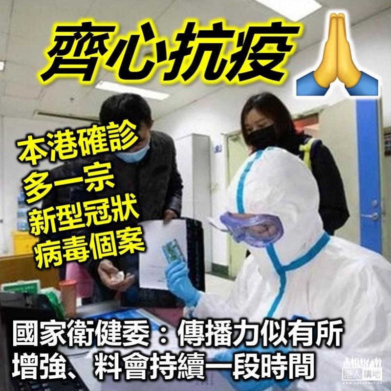 【齊心抗疫】本港確診多一宗新型冠狀病毒個案、國家衛健委:目前傳播力似乎有所增強