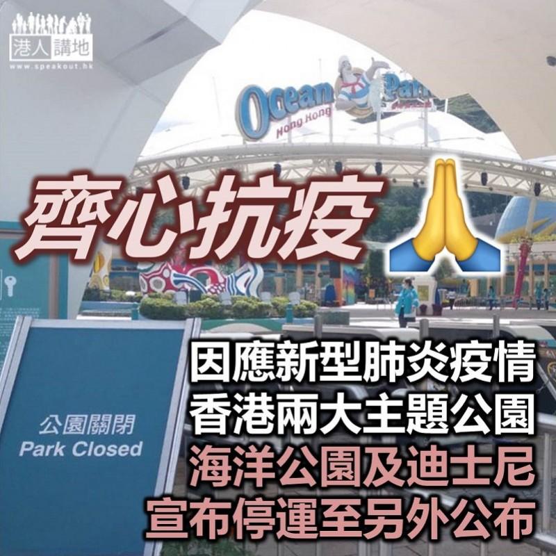 【齊心抗疫】海洋公園和迪士尼樂園 因應肺炎疫情今日起暫停開放